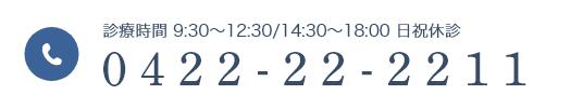診療時間 9:30~12:30/14:30~18:00 日祝休診 0422-22-2211
