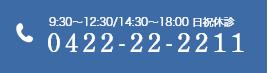 9:30~12:30/14:30~18:00 日祝休診 0422-22-2211